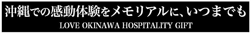 沖縄での感動体験をメモリアルに、いつまでも LOVE OKINAWA HOSPITALITY GIFT